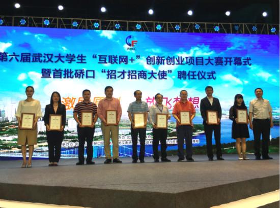 武汉大学生 互联网+ 创新创业项目大赛再燃烽