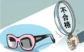 武汉一季度定配眼镜抽查 6家眼镜店多项指标不合格
