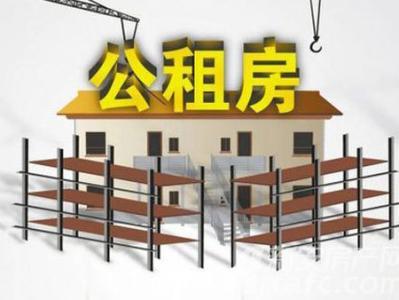 武昌区发放首张公租房货币补贴资格证