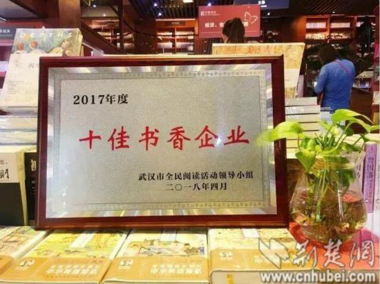 """卓尔荣获武汉市""""十佳书香企业""""称号"""