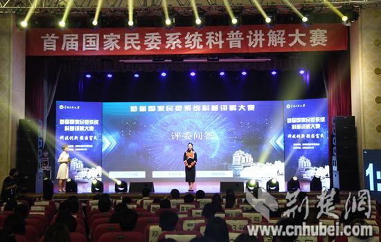 首届国家民委系统科普讲解大赛决赛在汉举行