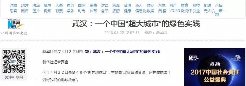 """新华社点赞武汉:一个中国""""超大城市""""的绿色实践"""