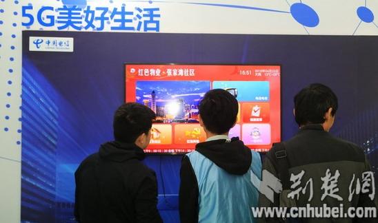 打造智慧武汉 武汉电信展示5G通信技术