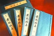 黄鹤楼重制明刻《黄鹤楼集》 原书被列为第二批国家珍贵古籍