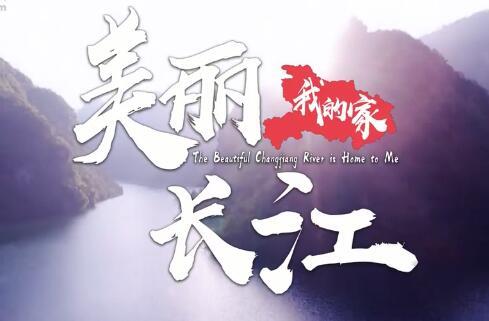 我们从长江走来 ――写在外交部湖北全球推介活动开幕之际