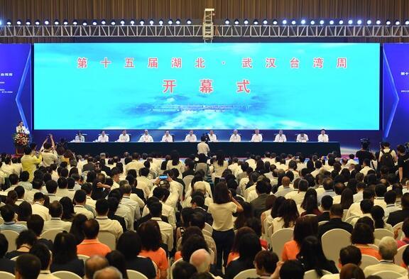 第十五届湖北・武汉台湾周在汉开幕