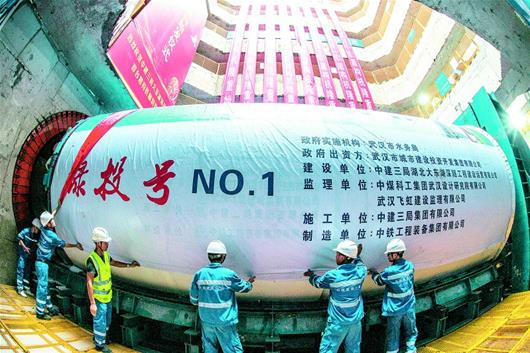 """地下50米污水乘""""高铁""""输送 东湖深隧工程正式掘进"""