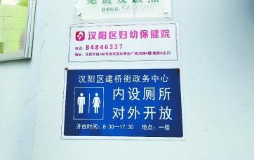 武汉160家单位内部厕所对外免费开放 看到这个标识就大胆进