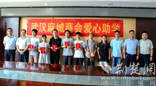 武汉麻城商会走进麻城一中捐资助学近10万元