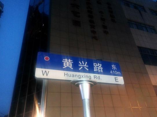 又多了一条!武汉这些以名人命名的路,它们的故事你知道几个?