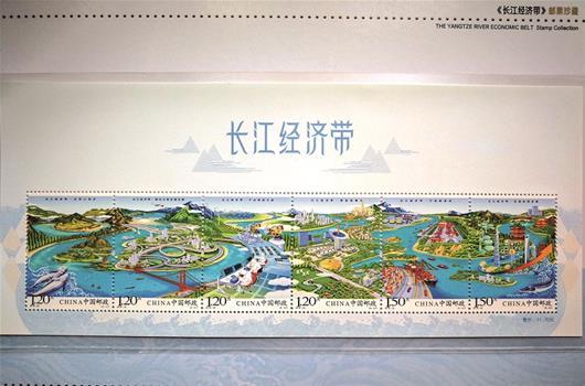 邮票以手绘方式,生动展示了长江经济带全方位的发展成就.
