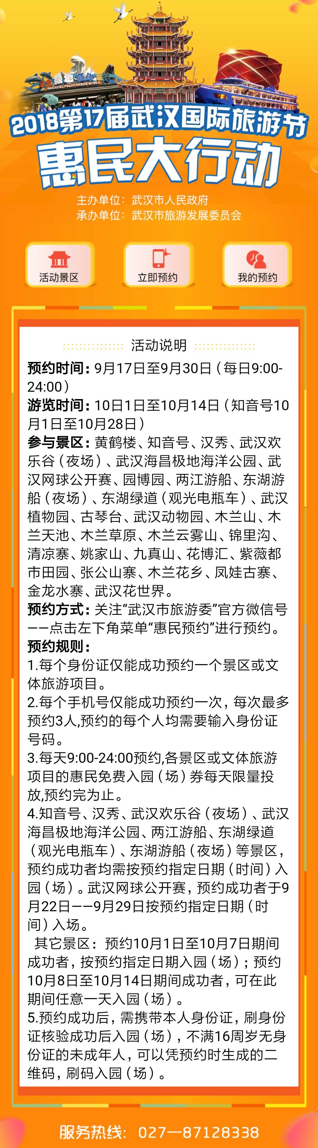 免费游27家景区!武汉30万旅游惠民券17日微信预约