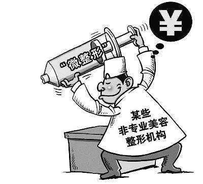 无资质美容师坐高铁来武汉 酒店开房帮人割双眼皮