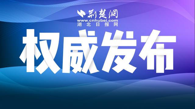 青山区人大常委会原副主任桂质良被移送司法机关