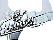 武汉这家公司9家健身会所8家关了门 上万会员无处健身