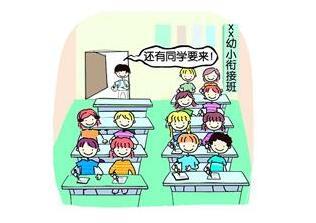 一个班一半学生离园上幼小衔接班 武汉部分公办幼儿园大班出现空巢