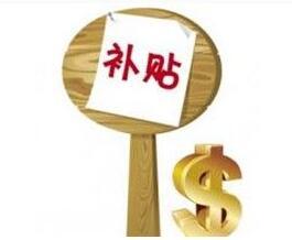 武汉4类老年人可享受一次性补贴 800元到200元不等将充值到养老服务平台账户