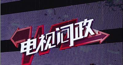 """武汉电视问政""""期末考""""下月开考"""