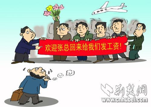 """武汉:欠薪1万元半年即列入""""黑名单"""""""