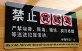 武汉市公安局制定从严治警措施 查处黄赌毒不力者一律先停职