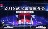 """2018武汉旅游推介会举行 近300位高铁沿线旅行商来汉觅""""知音"""""""