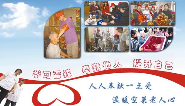 关爱空巢老人公益广告海报素材