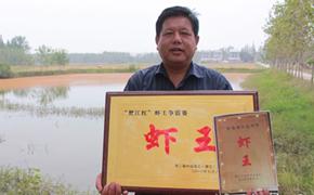 """[新世纪新文物]首届龙虾节""""虾王""""证书见证潜江龙虾养殖产业发展"""