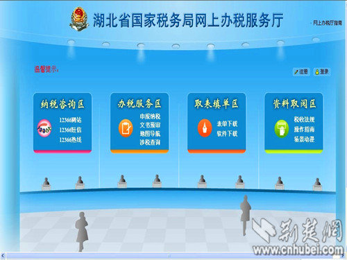 湖北国税局开启网上办税硬件厅-荆楚网 www.c