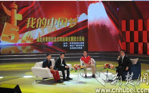 共青团湖北省委纪念五四运动主题团日活动举行