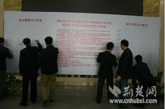 湖北省卫生计生委各处室代表在承诺展板上签名