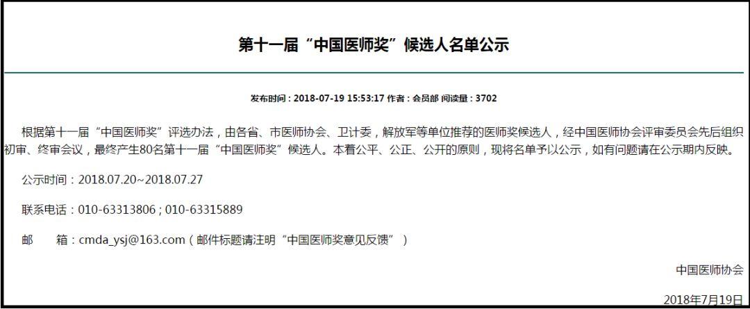 首个中国医师节 湖北省委省政府致全省医务工作者的慰问信
